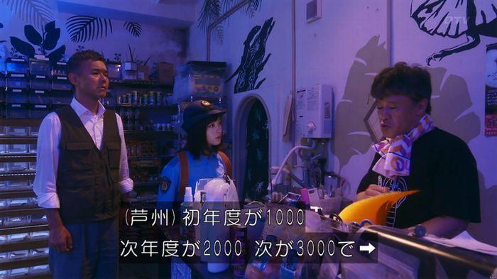 いきもの係 3話のキャプ523