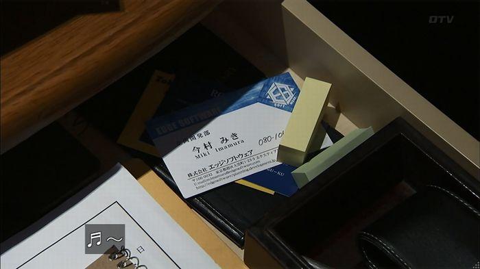 ウツボカズラの夢4話のキャプ600