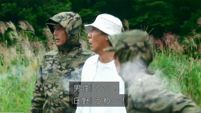 警視庁いきもの係 最終話のキャプ224