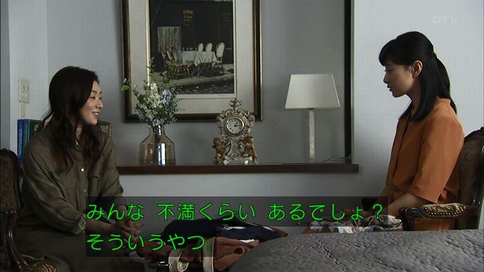 ウツボカズラの夢4話のキャプ147