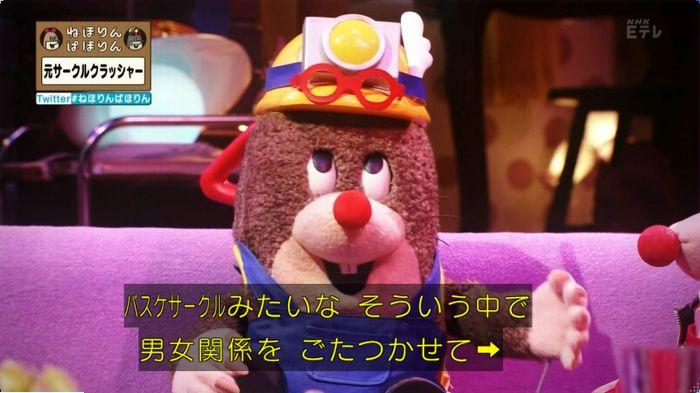 ねほりんぱほりん サークルクラッシャーのキャプ20