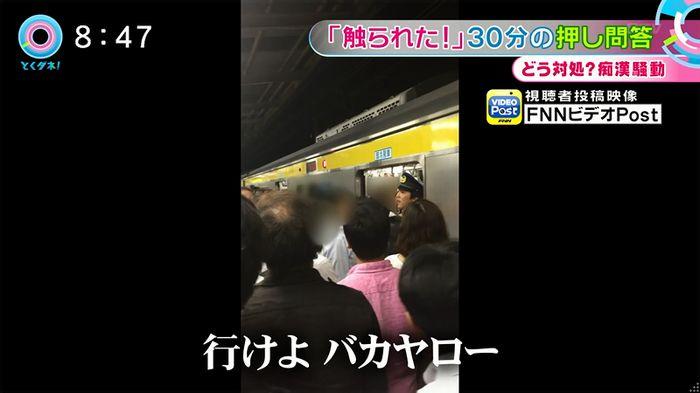 とくダネ! 平井駅痴漢のキャプ38
