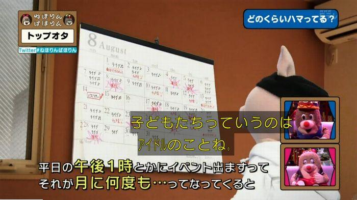 ねほりんぱほりんのキャプ172