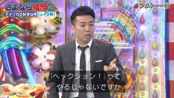 アメトーク さよなら綾部のキャプ46