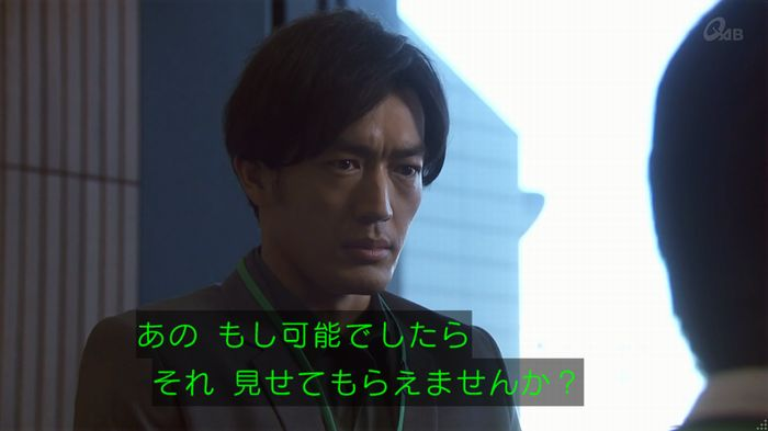 奪い愛 4話のキャプ548