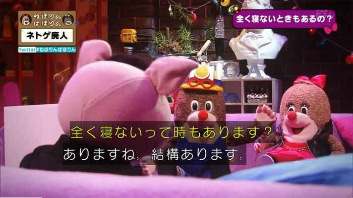 ねほりんネトゲ廃人のキャプ74