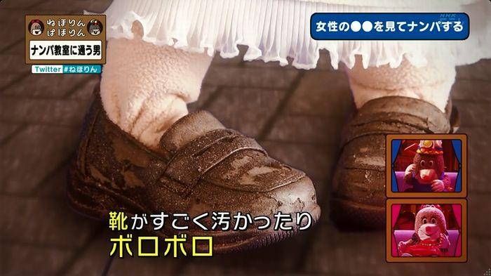 ねほりん ナンパ回のキャプ181