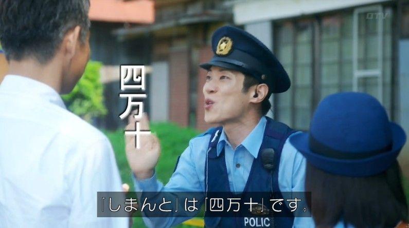 いきもの係 4話のキャプ199
