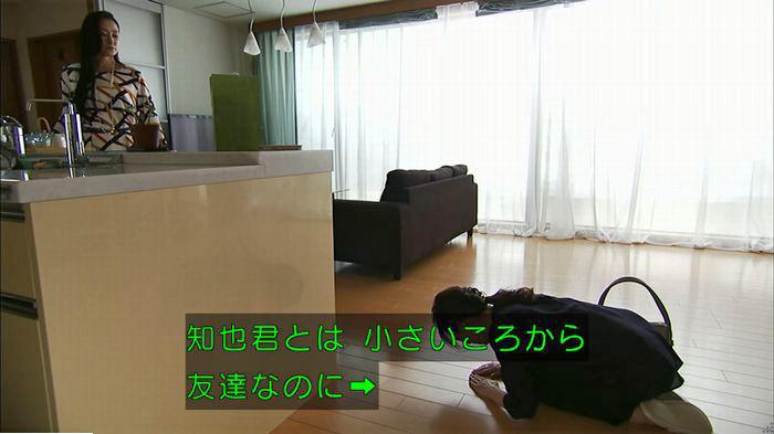 ウツボカズラの夢6話のキャプ303