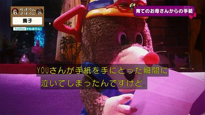 ねほりん 養子回のキャプ389