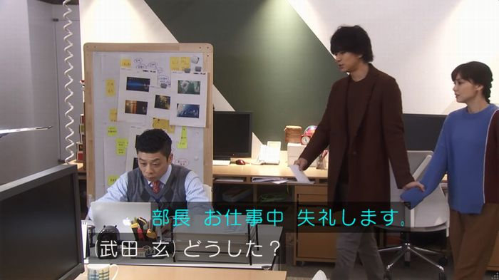 奪い愛 4話のキャプ201