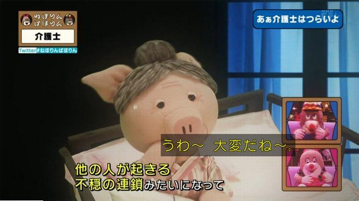 ねほりん介護士のキャプ231