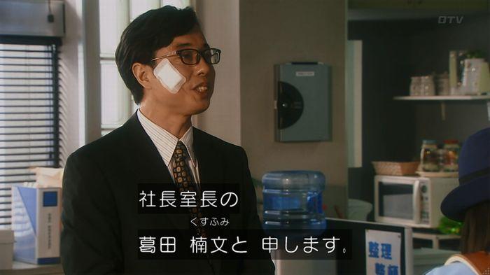 いきもの係 5話のキャプ317