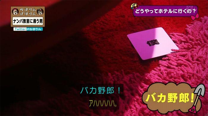 ねほりん ナンパ回のキャプ160