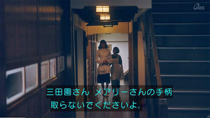 家政夫のミタゾノ7話のキャプ254