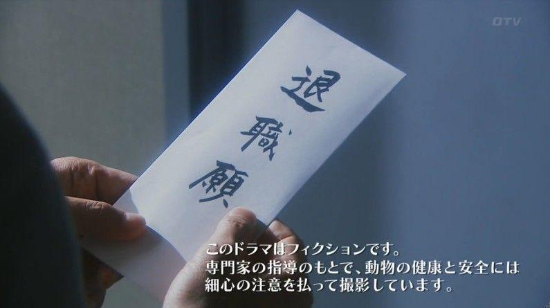 いきもの係 4話のキャプ883