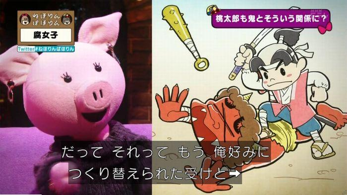 ねほりん腐女子回のキャプ209