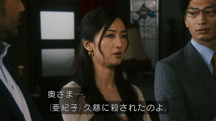 いきもの係 2話のキャプ328