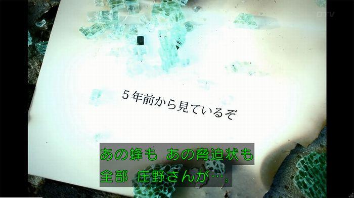 警視庁いきもの係 最終話のキャプ304