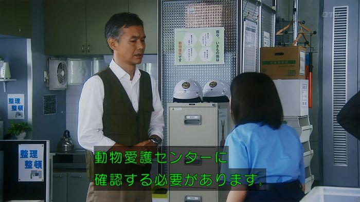 警視庁いきもの係 8話のキャプ72