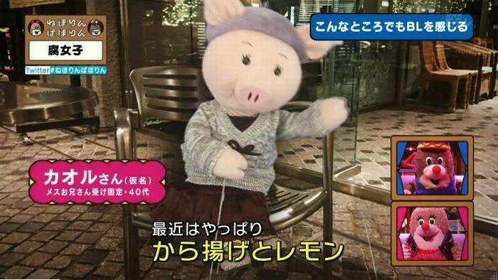 ねほりん腐女子回のキャプ230