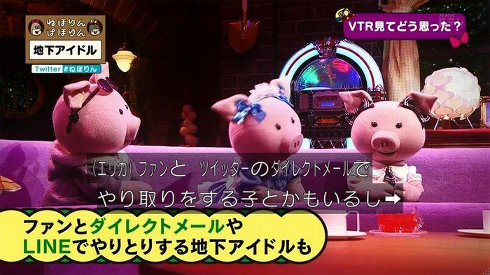 ねほりん 地下アイドル後編のキャプ79