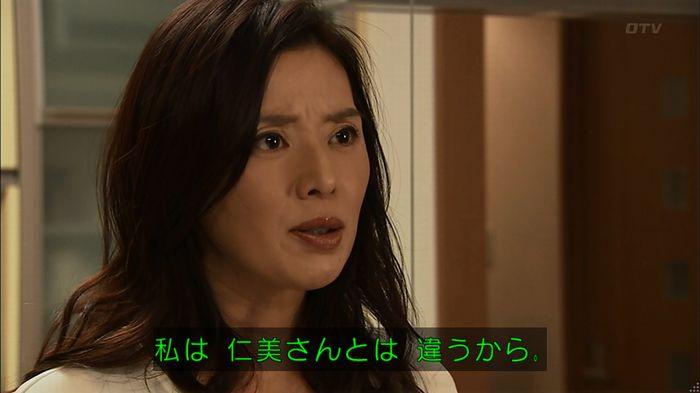 ウツボカズラの夢3話のキャプ366