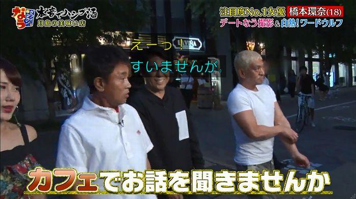 ダウンタウンなう 橋本環奈のキャプ5