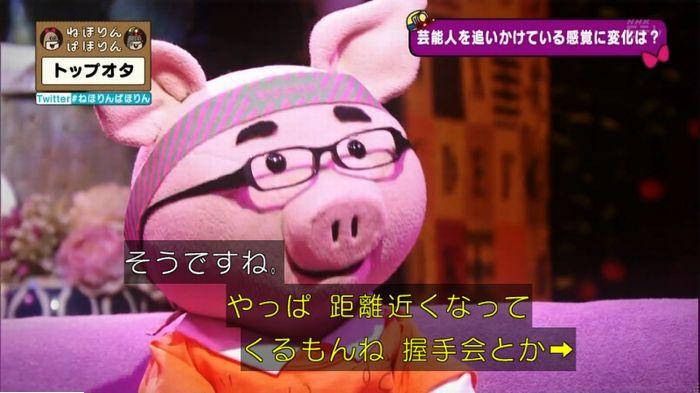 ねほりんぱほりんのキャプ149