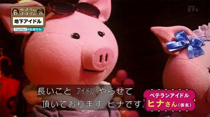 ねほりん 地下アイドル回のキャプ50