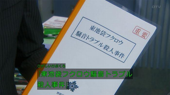 警視庁いきもの係 8話のキャプ94