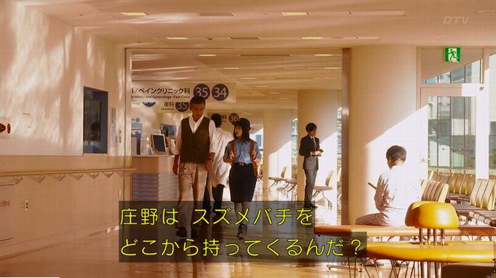 警視庁いきもの係 最終話のキャプ324