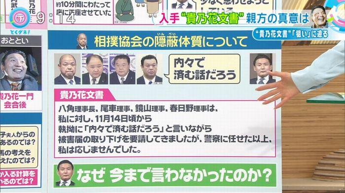 とくダネ!2018/2/1のキャプ4