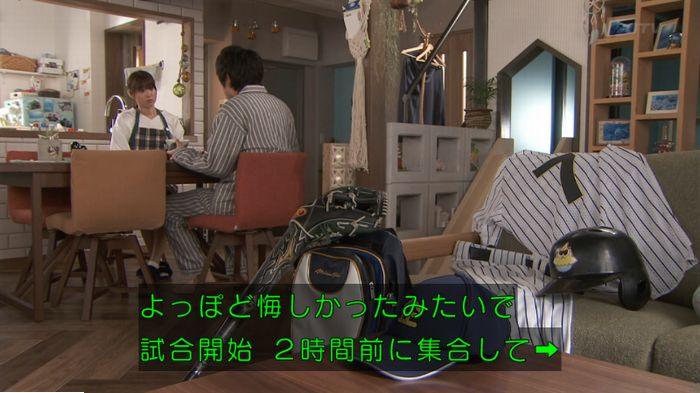 隣の家族は青く見える 6話のキャプ113