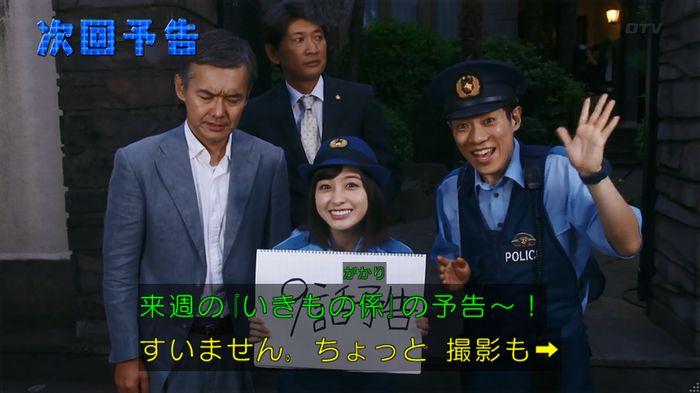 警視庁いきもの係 8話のキャプ883