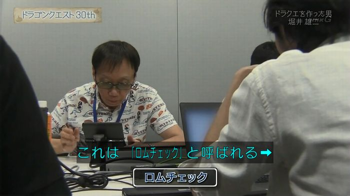 NHKドラクエSPのキャプ74