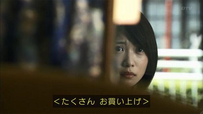 ウツボカズラの夢1話のキャプ462