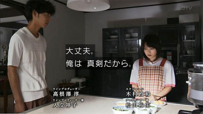 ウツボカズラの夢7話のキャプ587