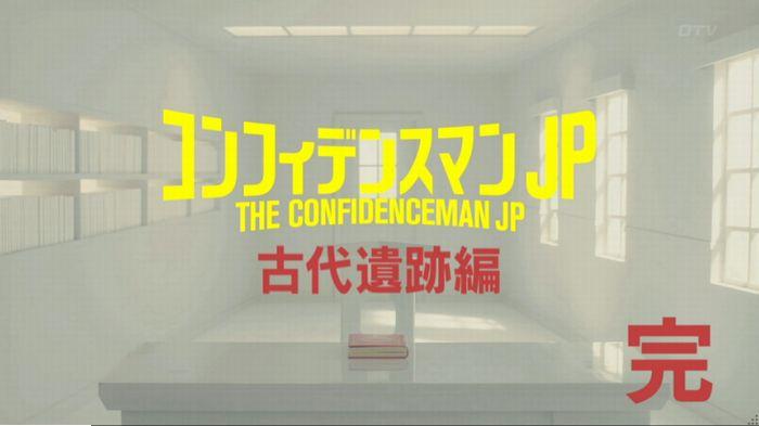 コンフィデンスマンJP6話のキャプ712