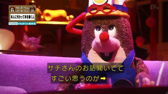 ねほりん 最終回のキャプ152