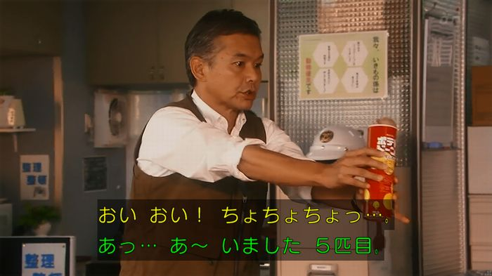 警視庁いきもの係 8話のキャプ414