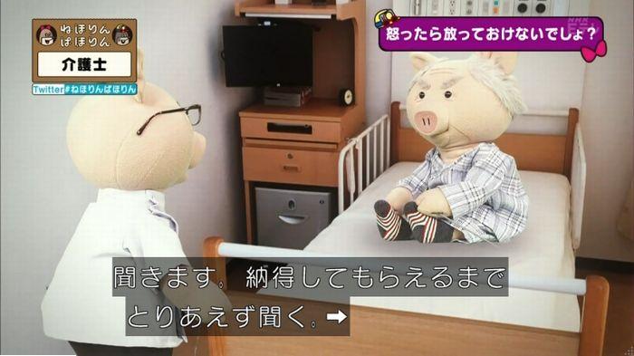 ねほりん介護士のキャプ64
