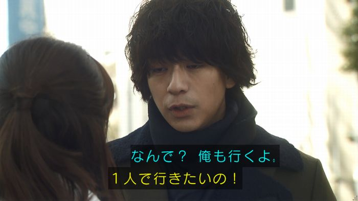 奪い愛 5話のキャプ346