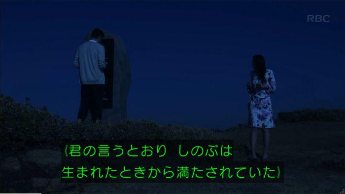 監獄のお姫さま 最終話のキャプ461