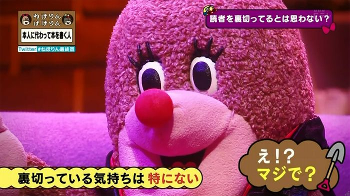 ねほりん 最終回のキャプ64