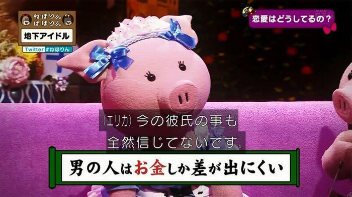 ねほりん 地下アイドル後編のキャプ387