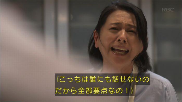 監獄のお姫さま 4話のキャプ65