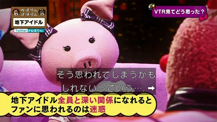 ねほりん 地下アイドル後編のキャプ71