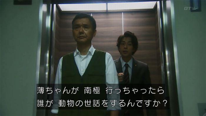 警視庁いきもの係 8話のキャプ53