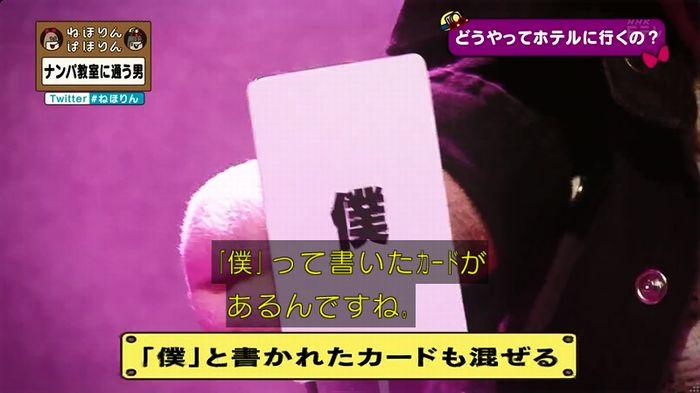 ねほりん ナンパ回のキャプ151